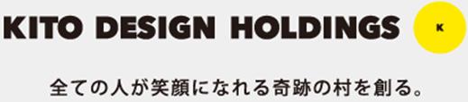 KITO DESIGN HOLDINGS 全ての人が笑顔になれる奇跡の村を創る。